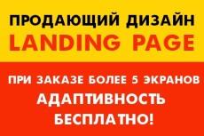 Дизайн Landing Page 16 - kwork.ru