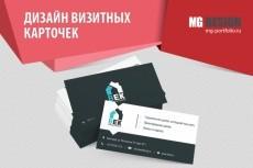 Стильный дизайн визитки 2 Варианта 35 - kwork.ru