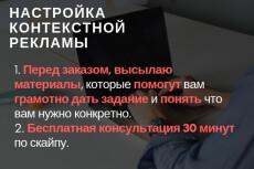 Полная настройка контекстной рекламы! Yandex/Google 13 - kwork.ru