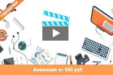 сделаю анимацию логотипа, видео ролик 5 - kwork.ru