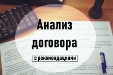 Подготовлю договор любой сложности 12 - kwork.ru
