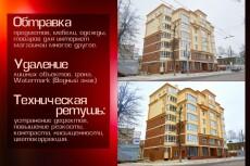 Выполню обтравку товара или удаление фона до 40 фотографий 33 - kwork.ru