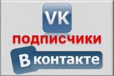 300 подписчиков на паблик Вконтакте, без ботов и программ 7 - kwork.ru