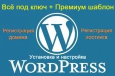 создаю сайт/блог 9 - kwork.ru
