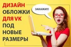 Обложка VK 15 - kwork.ru