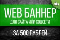 Качественный и сочный статичный баннер 152 - kwork.ru