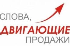 Напишу информативную и яркую статью под требования SEO и LSI 22 - kwork.ru