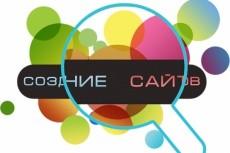 Proработаю ваш сайт 6 - kwork.ru