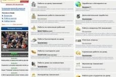 направлю до 1000 посетителей в сутки на ваш сайт в течение месяца 7 - kwork.ru