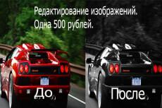 Обработка изображений в Photoshop 22 - kwork.ru
