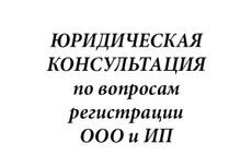 Юридические услуги 21 - kwork.ru