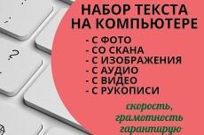 Качественный рерайт текста 15 - kwork.ru