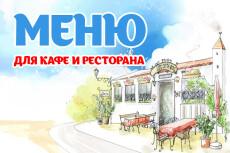 Оформление вашей группы ВКонтакте 36 - kwork.ru
