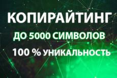 Напишу статью ТОП 3,5, 10 10 - kwork.ru