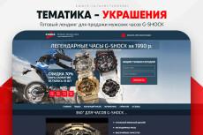 Сайт мужской и женской тематики 13 - kwork.ru