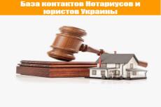 Соберу базу контактов по Вашим Критериям 12 - kwork.ru