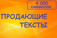 Рерайт  с ключевыми словами 3 - kwork.ru