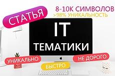 Напишу статью на тематику IT 7 - kwork.ru