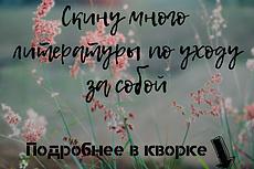 Статьи про косметологию 3 - kwork.ru