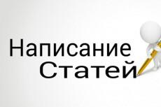 Рерайт  с ключевыми словами 8 - kwork.ru