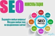 подберу релевантные страницы под запросы 7 - kwork.ru
