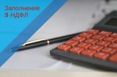 Подготовлю платежное поручение, Авансовый отчет, Доверенность 25 - kwork.ru