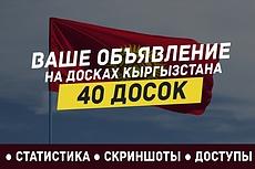 Размещу вручную вашу компанию в справочниках 26 - kwork.ru