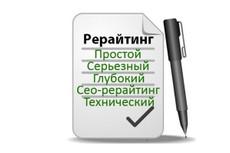 Сделаю качественный рерайт 5 - kwork.ru