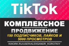 30000 Автолайков в Instagram. Автолайки в Инстаграм 25 - kwork.ru