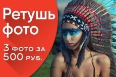 Ретушь фото. Лицо, кожа, фигура 26 - kwork.ru