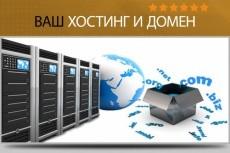 Зарегистрирую и настрою хостинг + 1 месяц хостинга в бонус 10 - kwork.ru