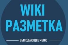 Сверстаю лендинг пейдж 3 - kwork.ru