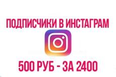 250 ссылок на ваш сайт из социальных сетей 7 - kwork.ru