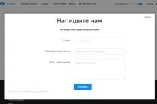 Доработка Вашего сайта на HTML5, CSS3, JS 8 - kwork.ru