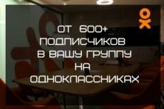 1000 подписчиков в одноклассники + активность, классы к постам 3 - kwork.ru