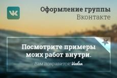 Дизайн группы Вконтакте 19 - kwork.ru