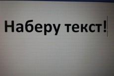 Наберу текст профессионально,грамотно,быстро 16 - kwork.ru