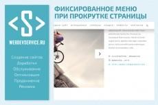 Разработка меню css 9 - kwork.ru