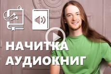 Начитка рекламы, IVR, аудиокниг, озвучка док. и худ. текстов 5 - kwork.ru