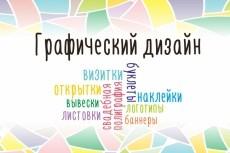Дизайн открытки любого размера 15 - kwork.ru