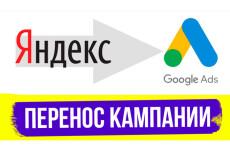 Анализ рекламной кампании и снижение расходов до 50% в Яндексе. Директ 8 - kwork.ru