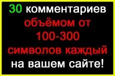 Напишу и опубликую 50 уникальных комментариев 19 - kwork.ru
