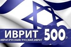 Переведу текст с английского на русский качественно 9 - kwork.ru