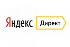 Аудит Я. Директ 7 - kwork.ru