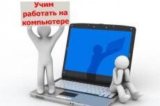 Научу, как почистить компьютер, чтобы не тормозил 5 - kwork.ru