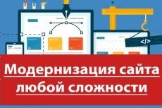 Верстка сайта из PSD 31 - kwork.ru