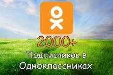 1500 русских подписчиков Одноклассники в группу или друзья 13 - kwork.ru
