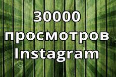 7000 Просмотров вашего видео на телевидении IGTV в Инстаграм + Бонус 3 - kwork.ru