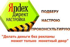 Разработка уникальных компаний на яндекс директ 11 - kwork.ru