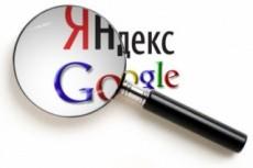 Вывод сайта в ТОП Google, Яндекс 13 - kwork.ru
